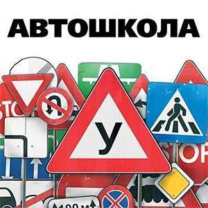 Автошколы Спасск-Рязанского