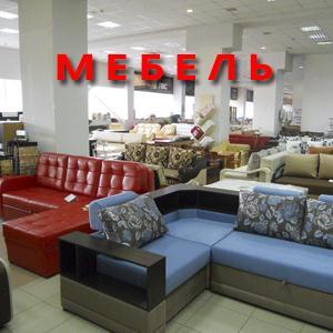 Магазины мебели Спасск-Рязанского