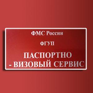 Паспортно-визовые службы Спасск-Рязанского