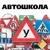 Автошколы в Спасск-Рязанском