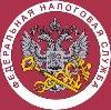 Налоговые инспекции, службы в Спасск-Рязанском