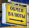 Обмен валют в Спасск-Рязанском