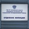 Отделения полиции в Спасск-Рязанском