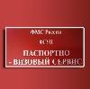 Паспортно-визовые службы в Спасск-Рязанском