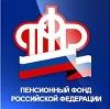 Пенсионные фонды в Спасск-Рязанском