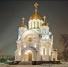 Религиозные учреждения в Спасск-Рязанском
