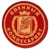 Военкоматы, комиссариаты в Спасск-Рязанском
